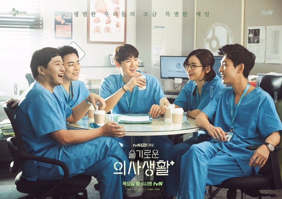 hospital playlist dramako 3