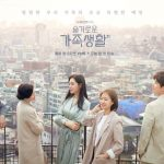 My Unfamiliar Family-dramako-4