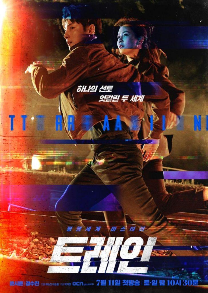 Train-dramako-1