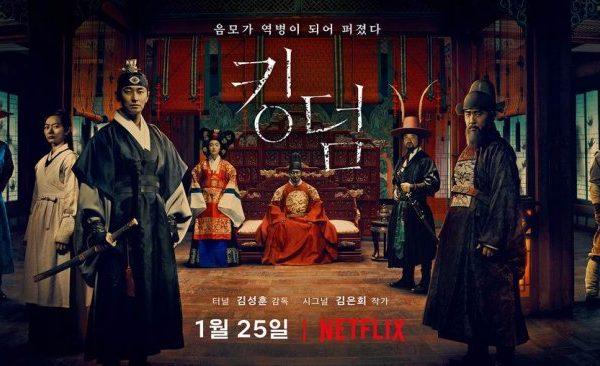 Kingdom [Sezon 1 & 2]