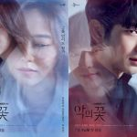 moon-chae-won-Flower of Evil-dramako-8flower-of-evil-min
