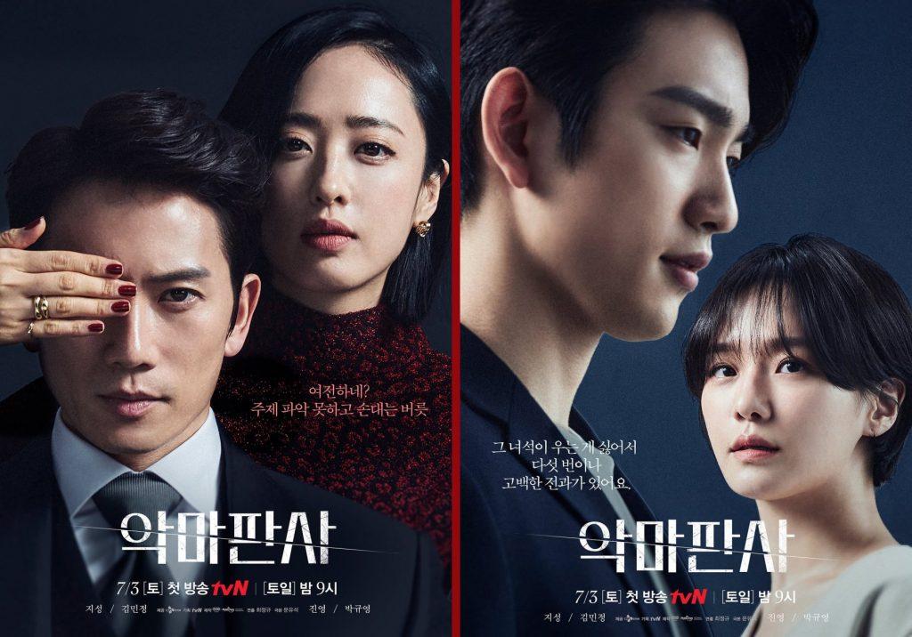 devil-judge-dramako2