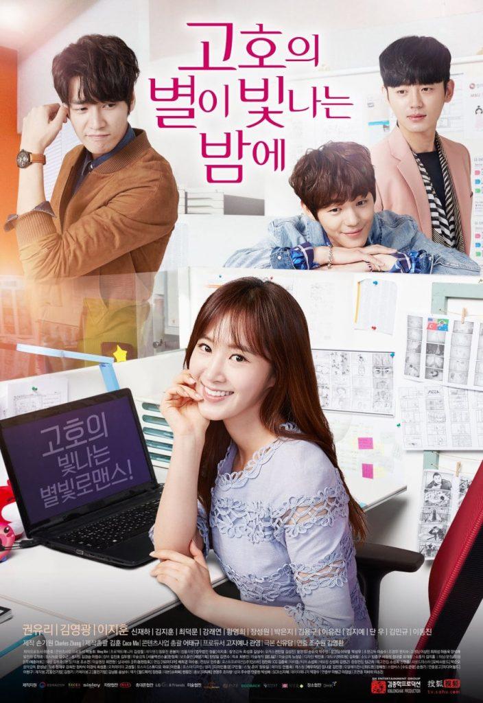 Go Ho's Starry Night-dramako-2